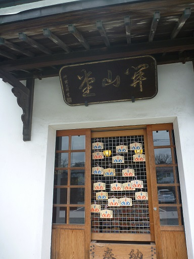Kaizandou