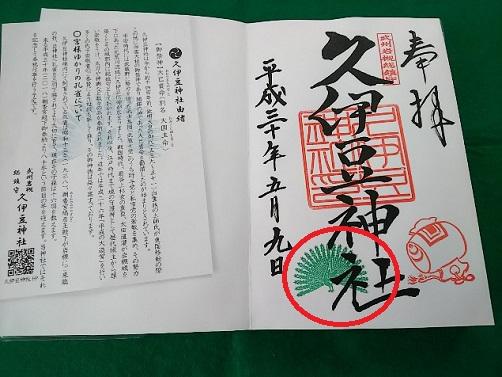 Hisaizu1