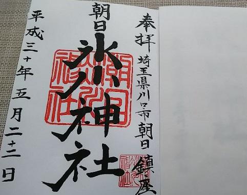 Asahi3