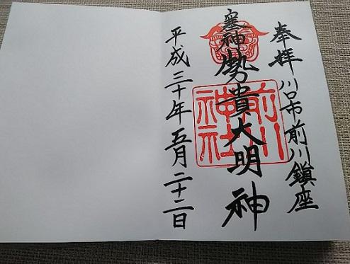 Maekawa5