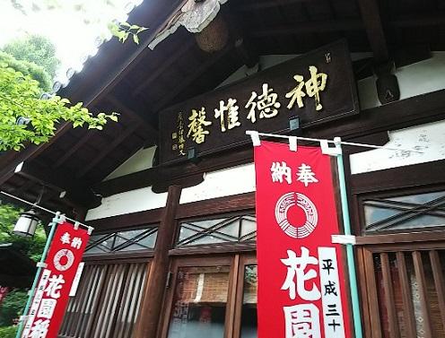 Inari3