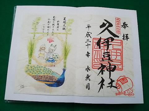 Hisaizu6
