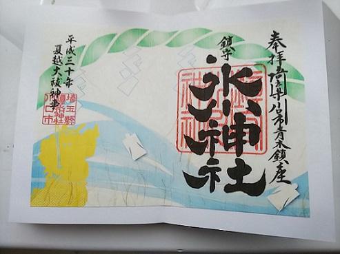 Hikawa2_2