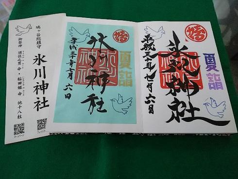 Hikawa3