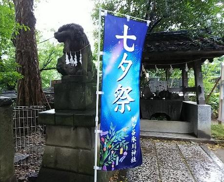 Hikawa4