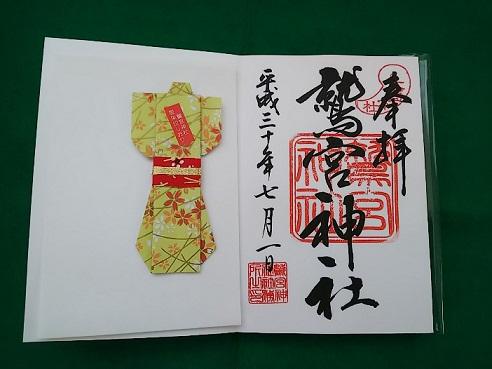 Washimiya2