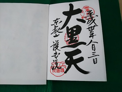 Daikoku3