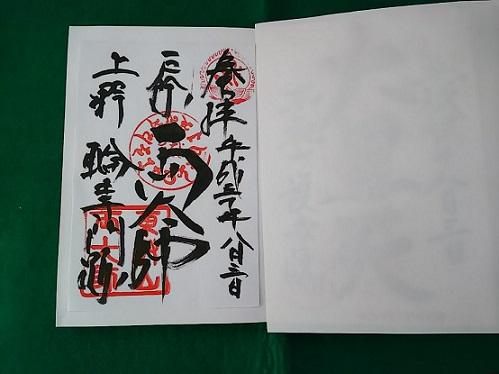 Rinouji