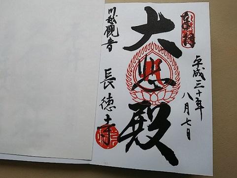 Cyoutokuji